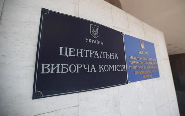 ЦИК зарегистрировала пять кандидатов на промежуточных выборах в ВР