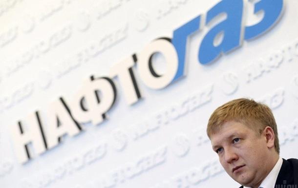Правительство лоббирует интересы «Нафтогаза» на газовом рынке