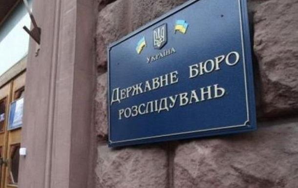 Государственное бюро расследований отчиталось о своей работе