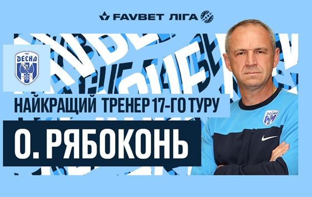 Рябоконь визнаний кращим тренером 17-го туру УПЛ