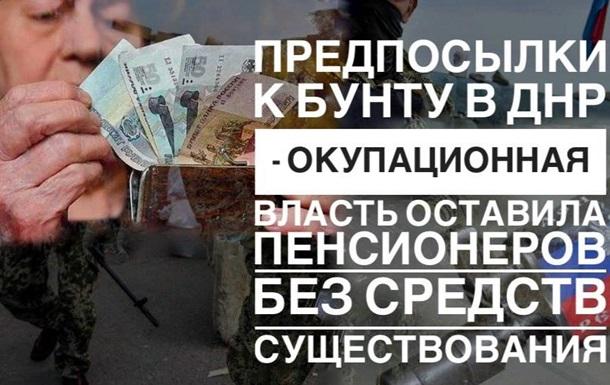 Предпосылки к бунту в ДНР–пенсионеров оккупационная власть оставила без средств