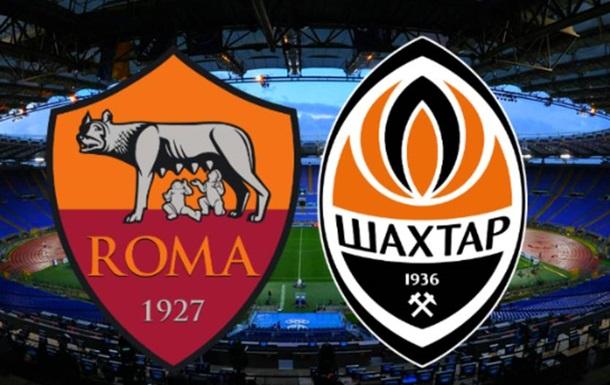 Рома - Шахтер 3:0. Онлайн-трансляция матча ЛЕ