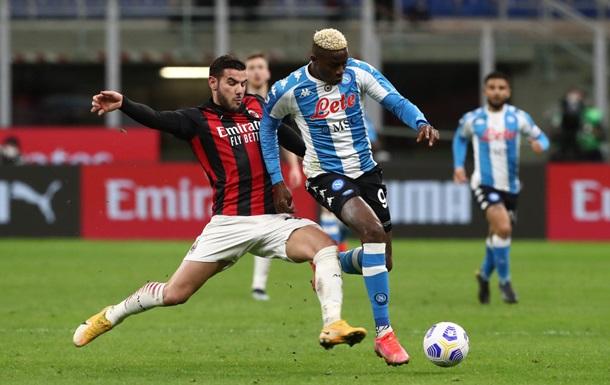 Наполи минимально обыграл Милан