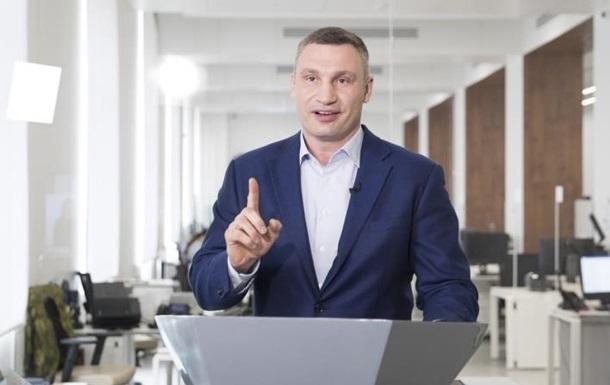 Кличко просит Кабмин усилить карантин