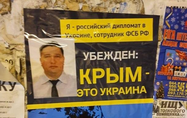 МЗС РФ висловило протест Києву через акцію з фото російських дипломатів