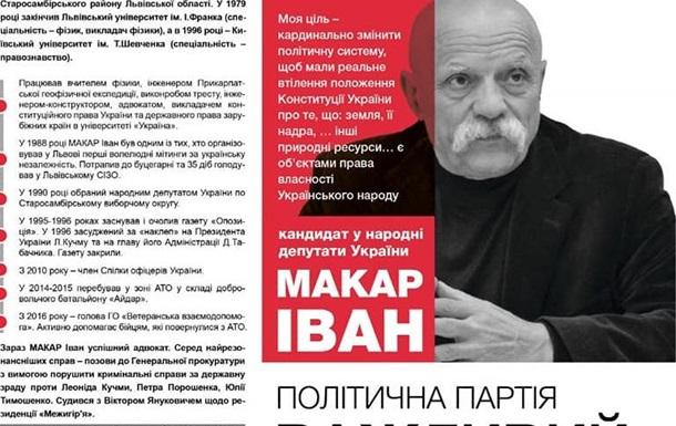 Ветеран Іван Макар забанений Укрпоштою