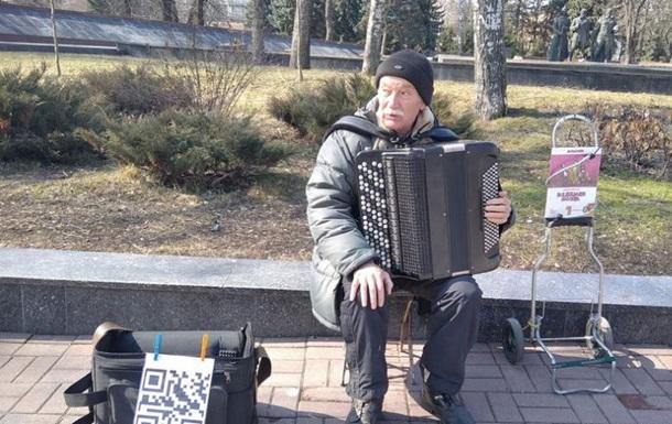 Уличный музыкант в Виннице принимает деньги через QR-код