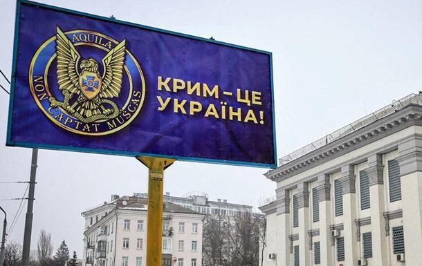 Правительство разработает детальный план возвращения Крыма по Стратегии СНБО
