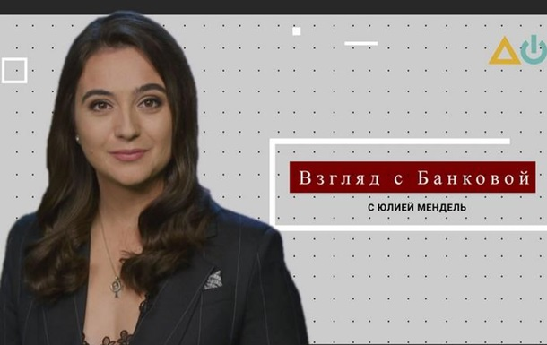 Погляд з Банкової  на Донбас