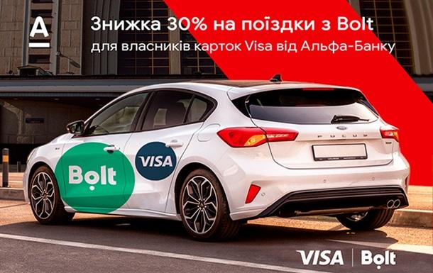 30% знижки з Bolt при оплаті карткою Visa від Альфа-Банку – тепер в інших містах України