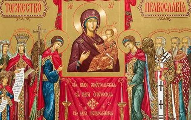 Чему радуется Церковь в день Торжества Православия?