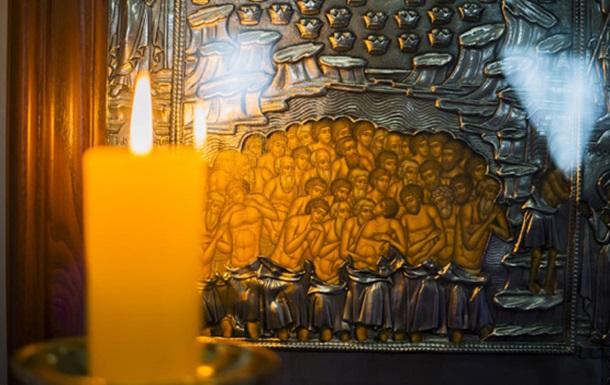 Свято Сорока святих 2021: історія і традиції