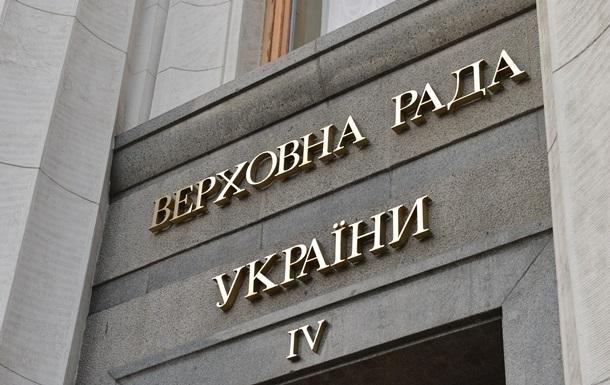 Раді пропонують змінити закон про санкції
