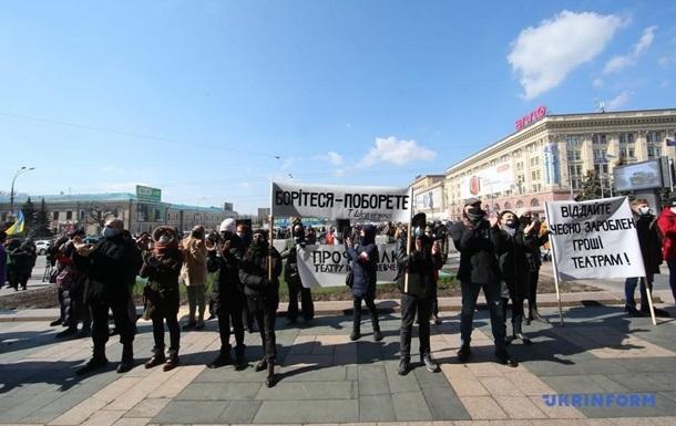 У Харкові протестували працівники театрів