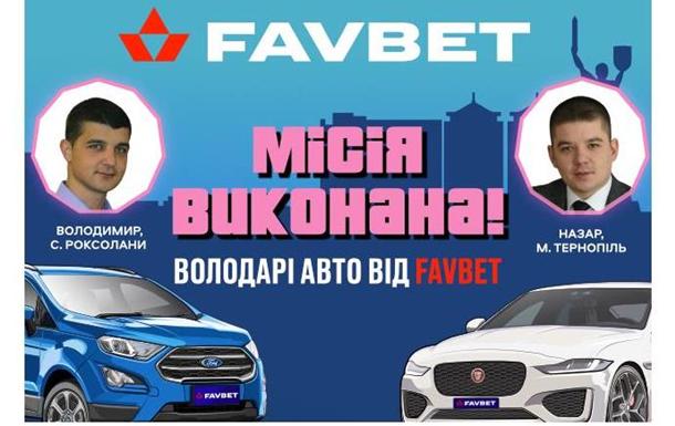 В'ячеслав Шевчук привітав вболівальників, які отримають авто від Favbet