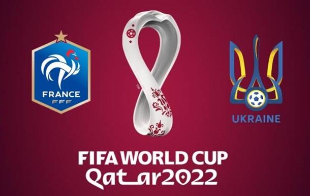 Дивитися онлайн Франція - Україна