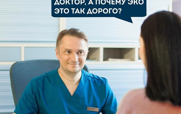 Доктор, а почему ЭКО так дорого стоит?