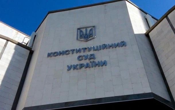 Парламент займется КСУ
