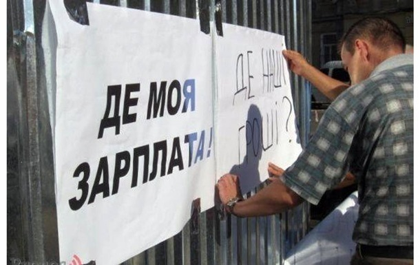 В Україні зросли борги із зарплат