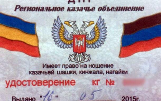 «Неокозацтво» на службі Кремля