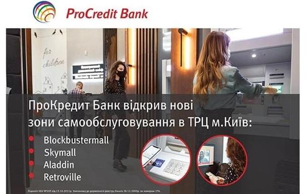 ПроКредит Банк открывает инновационные зоны самообслуживания в торговых центрах