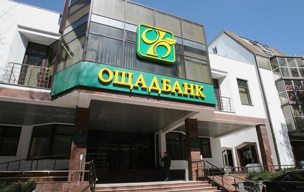 Ощадбанк обжалует решение суда Парижа о взыскании с РФ $1,3 млрд