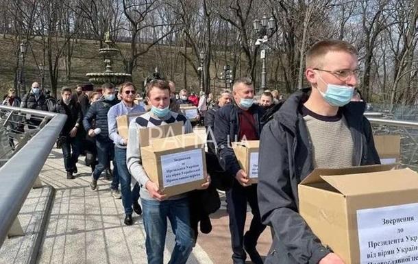 Парафіяни УПЦ прийшли під ОП з петицією
