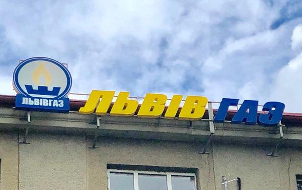 АМКУ оштрафував Львівгаз на 75 млн гривень