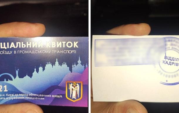 У Києві 18-річна дівчина продавала спецперепустки на транспорт по 200 грн