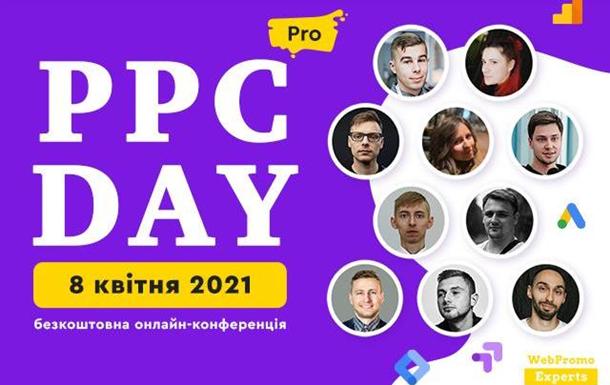 PPC DAY: PRO - конференція для тих, хто хоче вижати максимум з платної реклами в 2021 році