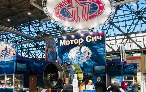 В ОП отреагировали на претензии Китая по Мотор Сич