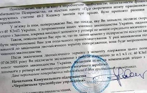 Зупинимо прихватизацію владою Чернівецького тролейбусного управління разом!!!