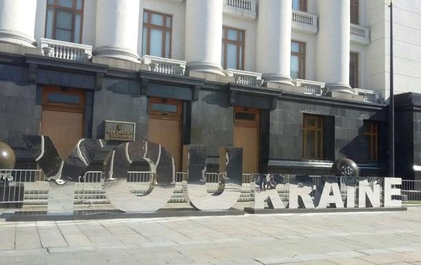 На Банковій з явилася скульптура YOUkraine-30