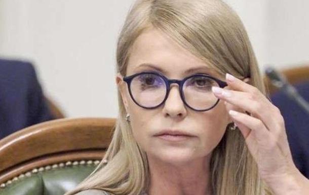 Тимошенко призвала Зеленского отправить правительство в отставку