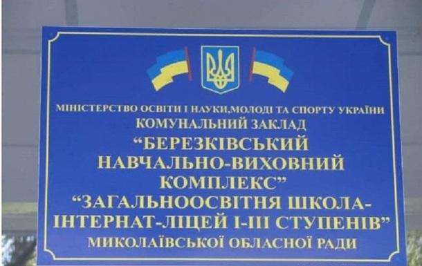 На Николаевщине воспитанниц интерната принуждали делать аборты
