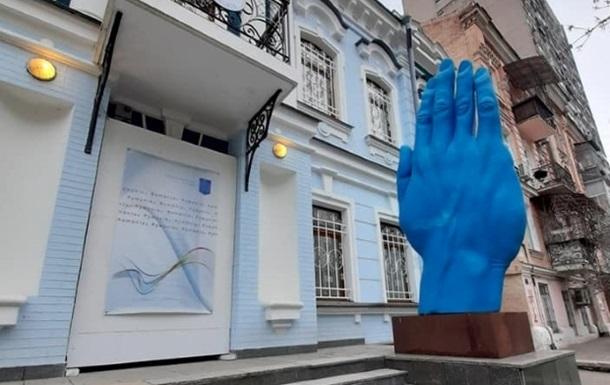 В Киеве появилась знаменитая  синяя рука