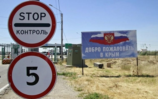 Россия ввела новое правило для въезда в Крым