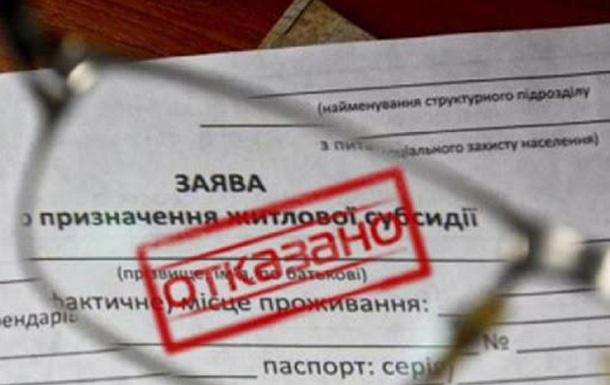 Новые правила назначения субсидий: чего ждать украинцам