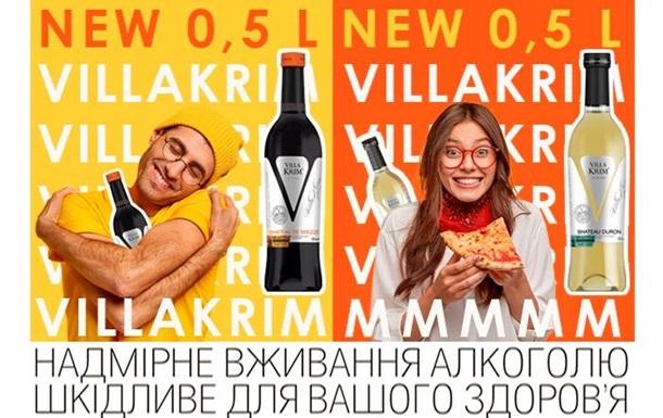 Новинка! Вина Villa Krim в бутылке 0,5 л. - ваш размерчик