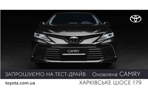 """В Тойота Центр Київ """"Автосаміт"""" на Харківському шосе 179 стартують продажі оновленої Toyota Camry"""