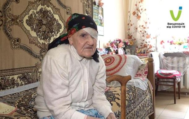 На Тернопільщині вакцинували 99-річну жінку