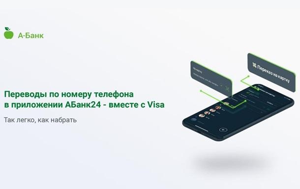 А-Банк совместно с Visa реализовал сервис перевода средств по телефону в приложении АБанк24