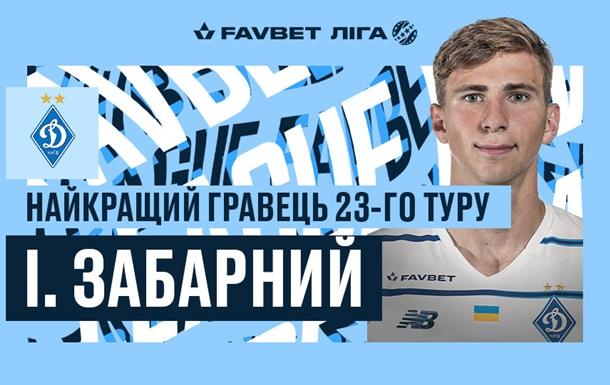 Забарный признан лучшим игроком 23-го тура УПЛ
