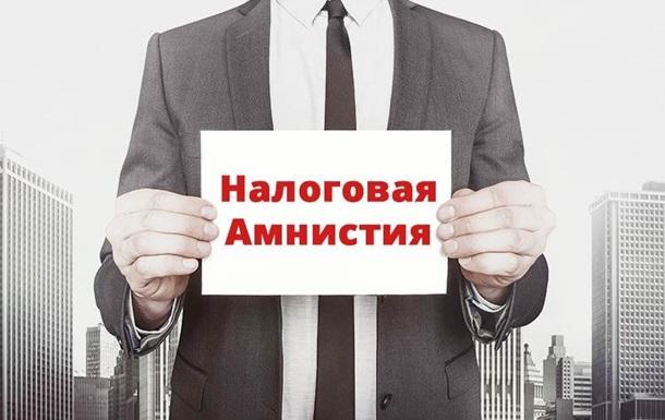 Налоговая амнистия: в чем основные риски?