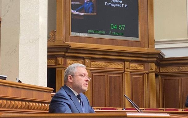 Рада назначила нового министра энергетики