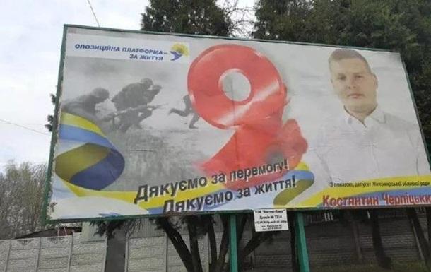 В Житомире на бордах к 9 мая перепутали солдат
