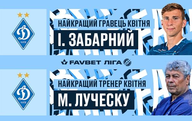 Забарный и Луческу признаны лучшим игроком и тренером апреля в УПЛ