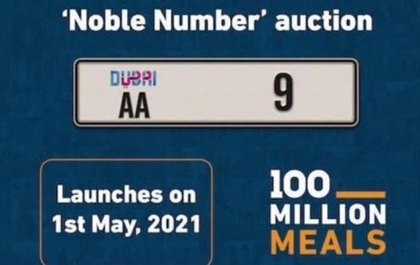 На аукціоні в ОАЕ автомобільний номер продали за рекордну ціну