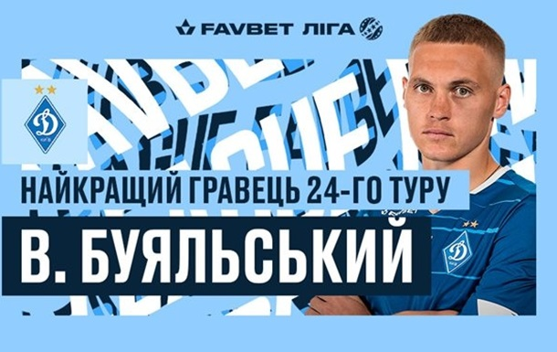 Буяльский признан лучшим игроком 24-го тура УПЛ