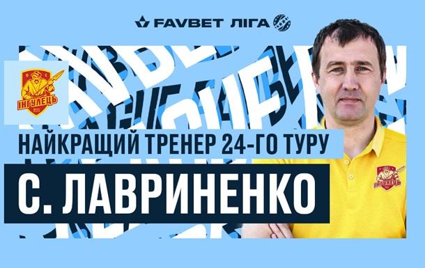 Наставник Ингульца - лучший тренер 24-го тура УПЛ